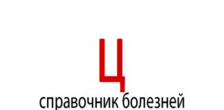 Справочник болезней на букву - Ц