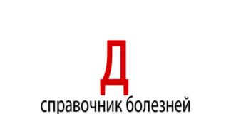 Справочник болезней на букву - Д