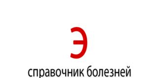 Справочник болезней на букву - Э
