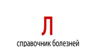 Справочник болезней на букву - Л