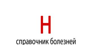 Справочник болезней на букву - Н