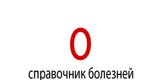 Справочник болезней на букву - О