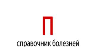 Справочник болезней на букву - П