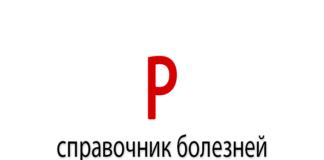 Справочник болезней на букву - Р