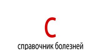 Справочник болезней на букву - С