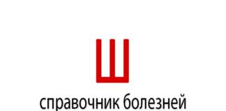 Справочник болезней на букву - Ш