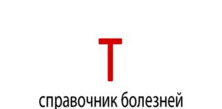 Справочник болезней на букву - Т