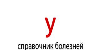 Справочник болезней на букву - У