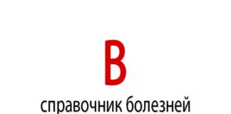 Справочник болезней на букву - В