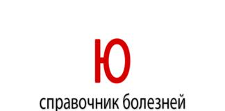 Справочник болезней на букву - Ю