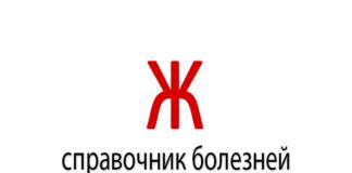 Справочник болезней на букву - Ж