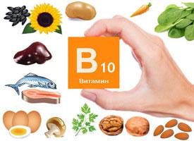 Источники витамина B10 (парааминобензойной кислоты)