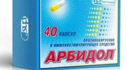 Исследования эффективности Арбидола в терапии гриппа и ОРВИ