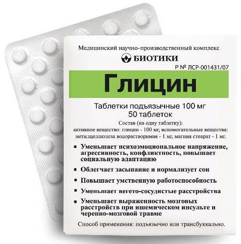 Препараты для улучшения памяти - Глицин