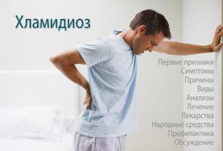 Хламидиоз у женщин - симптомы и причины, лечение, фото и отзывы