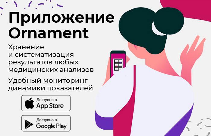 бесплатное мобильное приложение Ornament