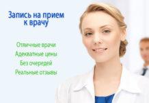 Запись на прием к врачу - электронная регистратура
