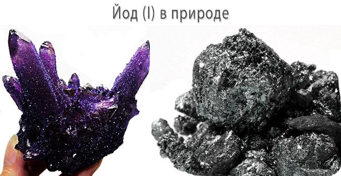 Как выглядит йод в природе