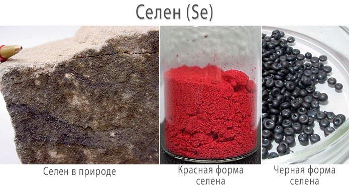 Селен - серый, красный и черный