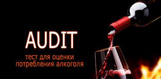 Тест «AUDIT» - проверка на зависимость от алкоголя
