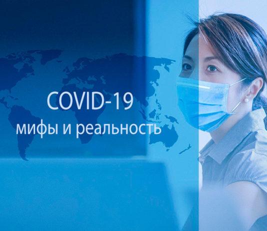 Коронавирус SARS-CoV-2 – мифы и реальность