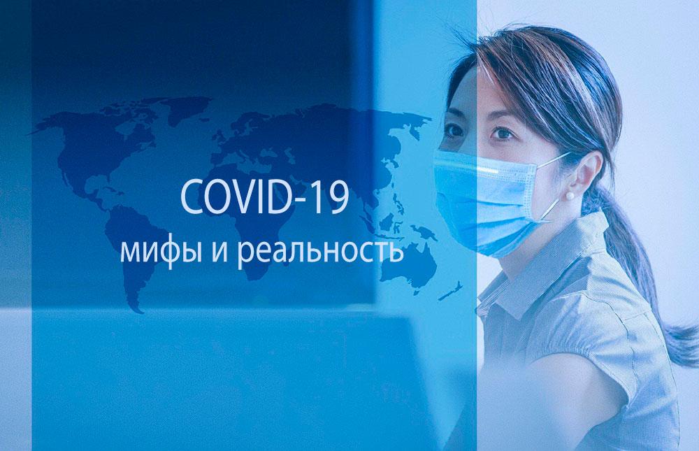 Мифы коронавируса, которые развенчивает ВОЗ. Реальные факты о новом коронавирусе SARS-CoV-2 и коронавирусной инфекции COVID-19