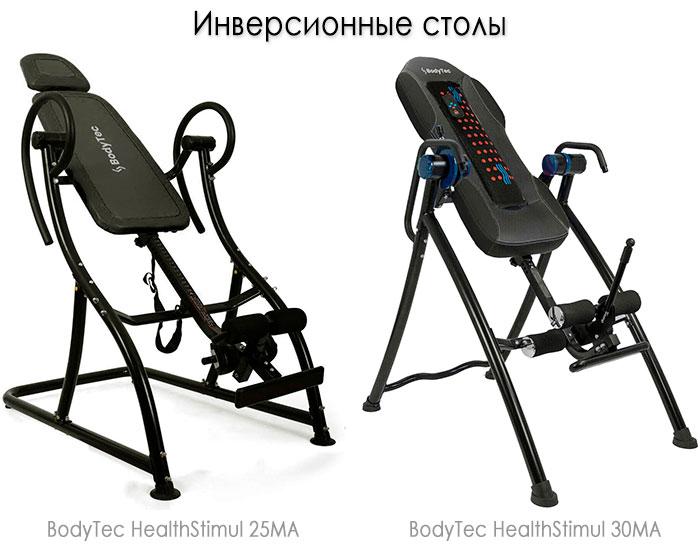 Инверсионные столы BodyTec HealthStimul